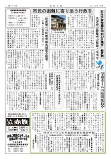 高田民報19新春ー2面.jpg