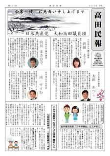 高田民報19新春ー1面.jpg