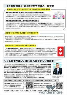 ページから 議会ニュース84東版2p.jpg