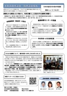 議会ニュース81.jpg
