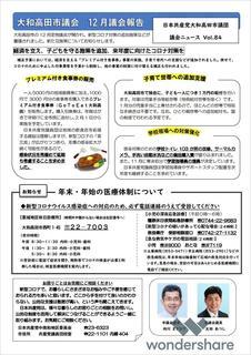 議会ニュース84東版.jpg