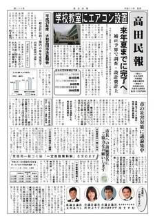 高田民報1811月.pdf_page_1.jpg