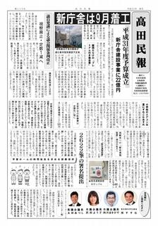 高田民報1904月.jpg