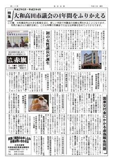 高田民報1904月2.jpg
